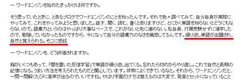 桜井恵三氏のコピペブログ